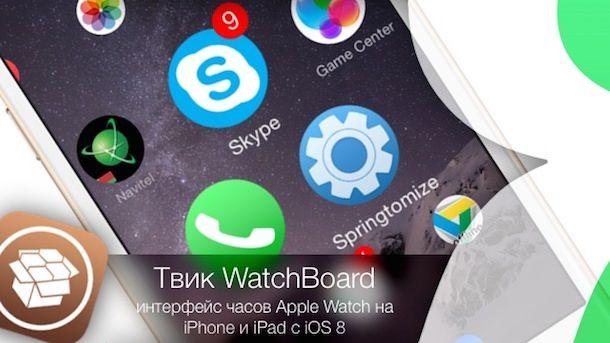 Твик WatchBoard - интерфейс часов Apple Watch на iPhone и iPad c iOS 8