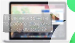 Полезные советы по работе с окнами программ OS X