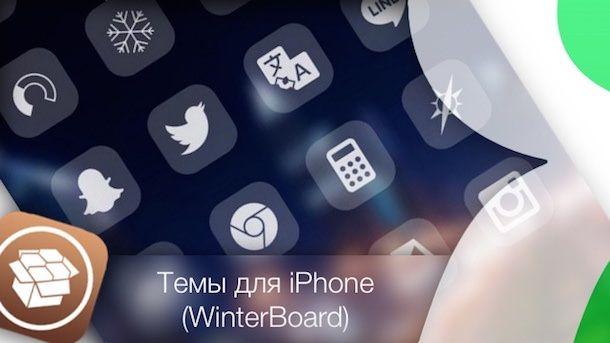 Темы для iPhone (WinterBoard), совместимые с iOS 8