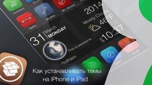 как установить тему на iPhone или iPad