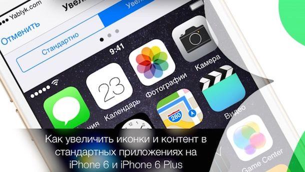 Как увеличить иконки и контент в стандартных приложениях на iPhone 6 и iPhone 6 Plus