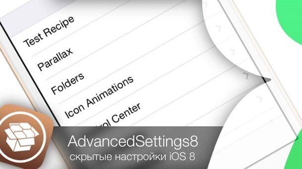 Твик AdvancedSettings8 откроет скрытые настройки iPhone и iPad с iOS 8