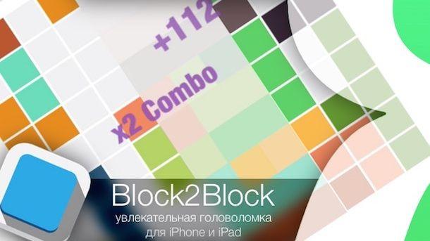 Block2Block - увлекательная головоломка для iPhone и iPad