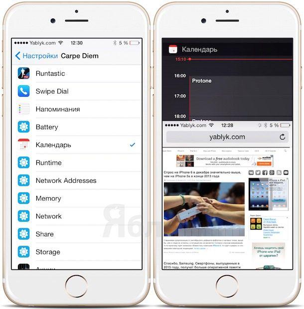 Твик Carpe Diem - заполнение пустой области дисплея в Reachability на iPhone 6 и iPhone 6 Plus