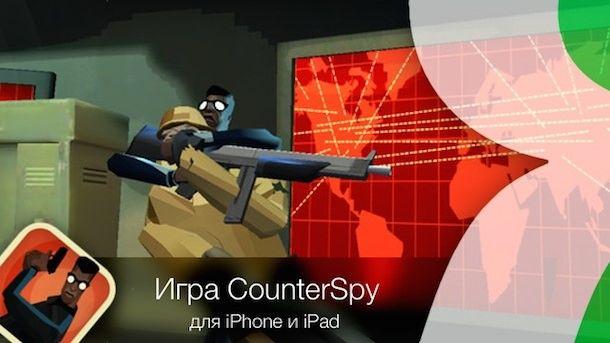 Игра CounterSpy для iphone и ipad