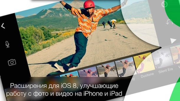 Extensions для iphone ipad iOS 8