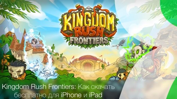 Kingdom Rush Frontiers для iPhone и iPad