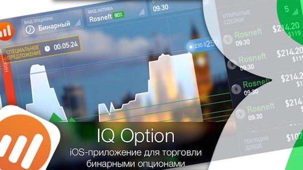 IQ Option форекс на iPhone и iPad