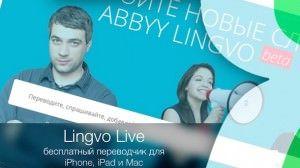 Lingvo Live — бесплатный переводчик для iPhone, iPad и Mac