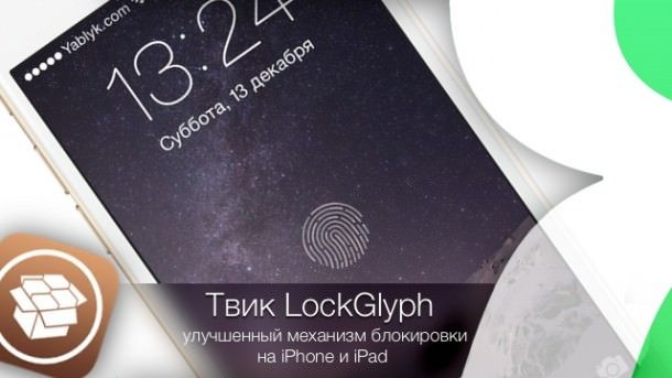 Lockgluf-cydia-tweak