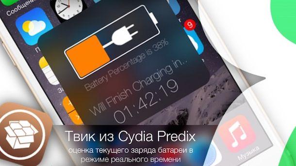 Твик из Cydia Predix - оценка текущего заряда батареи в режиме реального времени