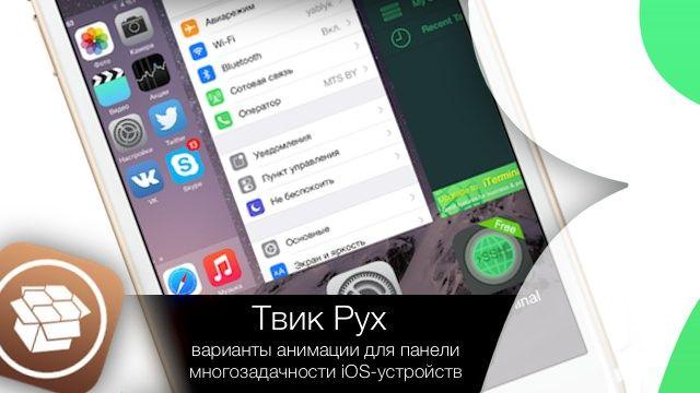 Pyx-for-iphone-ipad