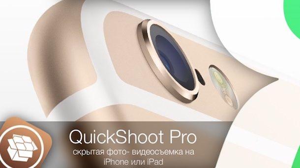 QuickShoot Pro скрытая фото- видеосъемка на iPhone или iPad без запуска приложения Камера