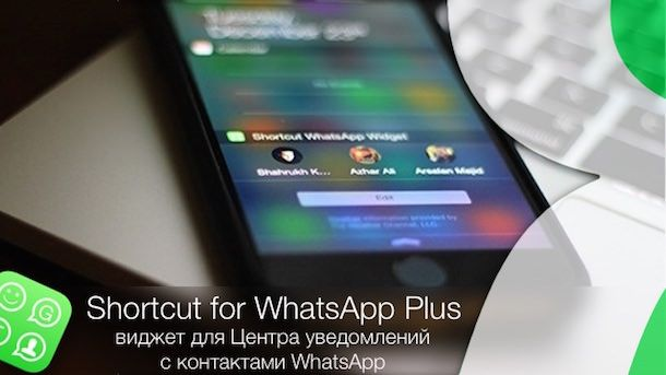 Shortcut for WhatsApp Plus - виджет для Центра уведомлений с контактами WhatsApp