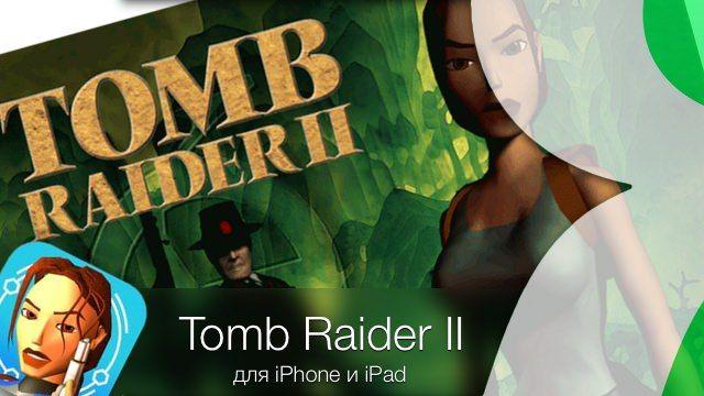 Tomb Raider II для iPhone и iPad