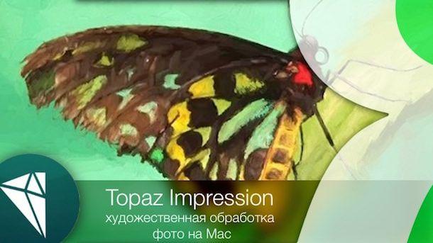 Topaz Impression - художественная обработка фото для mac