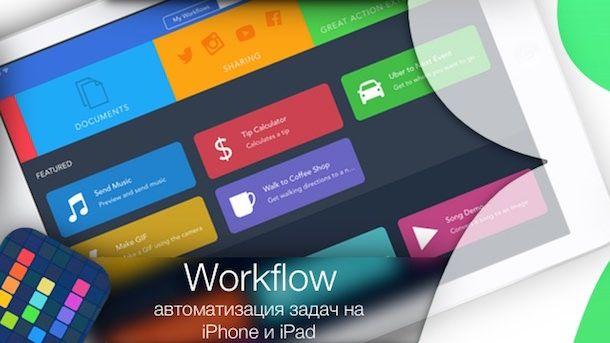 Workflow - автоматизация процессов на iPhone и iPad
