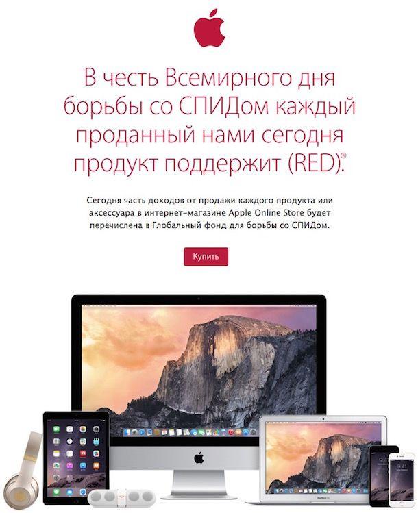 СПИД Apple RED