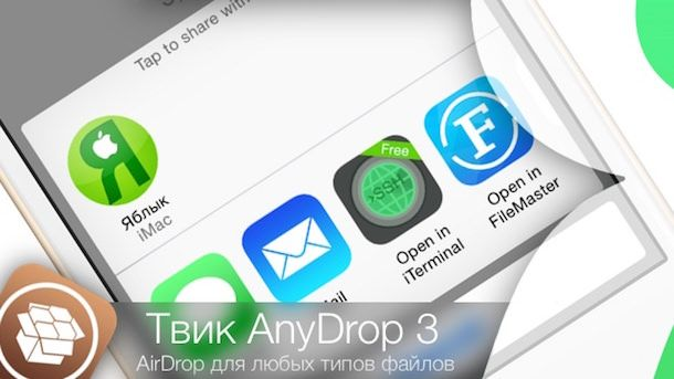Твик AnyDrop 3 позволит делиться любыми файлами через AirDrop в iOS 8