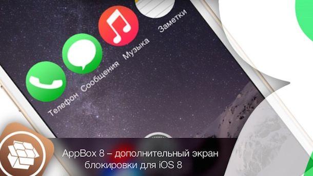 appbox - твик из Cydia