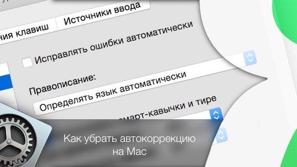 Как убрать автокоррекцию на Mac в OS X Yosemite