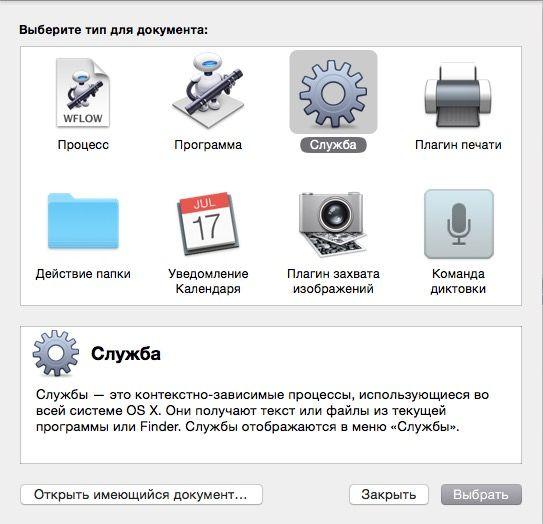 Обрезать файлы через Automator-1