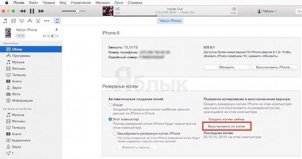 Как восстановить резервную копию на iPhone в iTunes