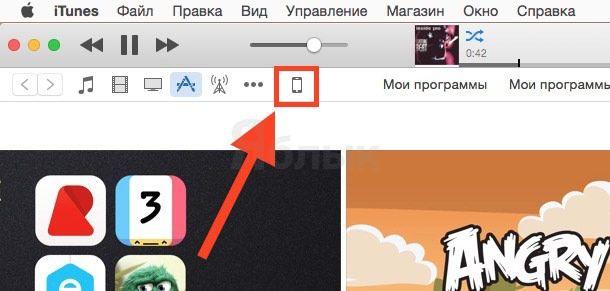 Как сделать резервную копию в iTunes
