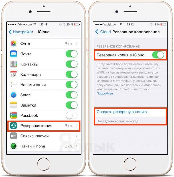 Как создать и восстановить резервную копию из iCloud на iPhone