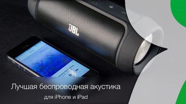 Лучшая акустика для iPhone и iPad