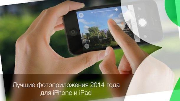 Лучшие приложения фото для iPhone и iPad