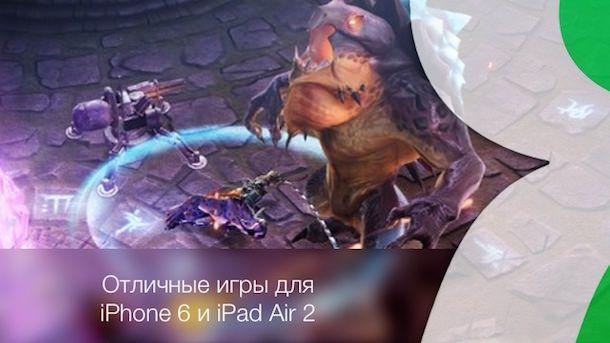 Лучшие игры для iPhone 6 и iPad Air 2