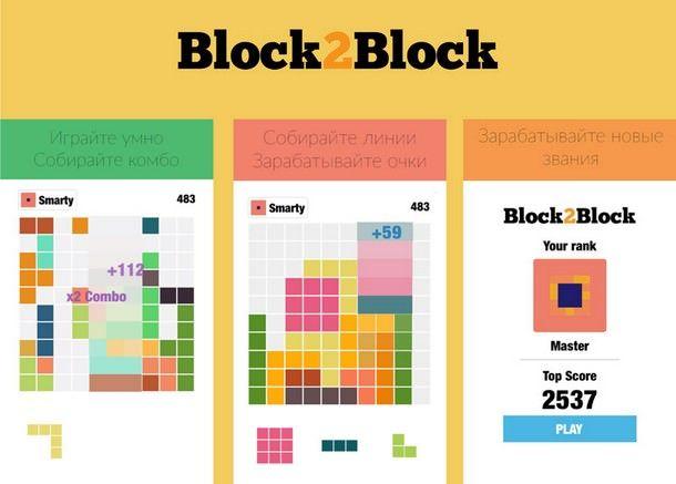 Block2Block