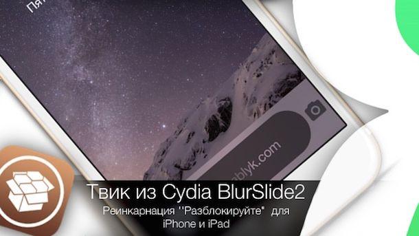 твик BlurSlide2 вернет Slide to Unlock в iOS 7 и 8