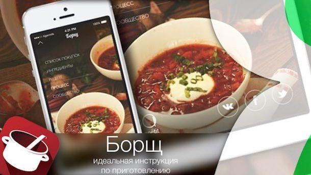 """""""Борщ"""" для iPhone и iPad - идеальная инструкция по приготовлению главного русского блюда"""
