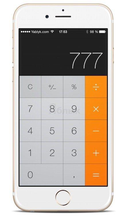 Калькулятор на iOS 8