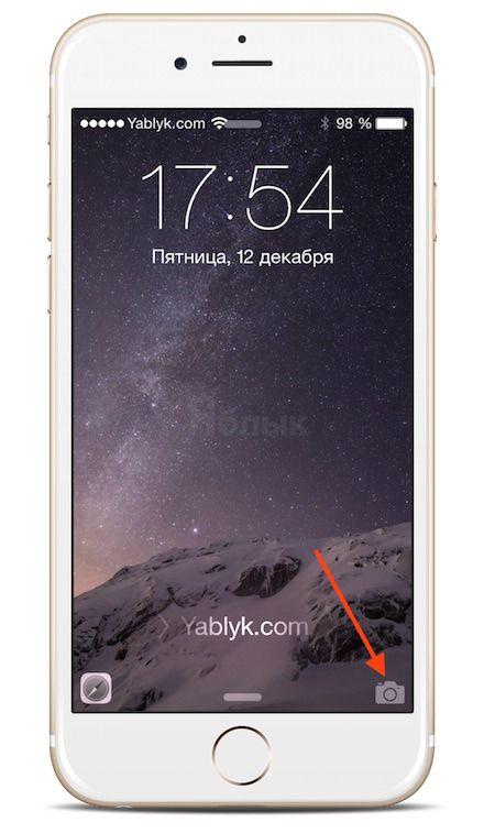 кнопка камеры на экране блокировке iOS 8