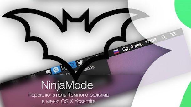 Темный режим в OS X Yosemite