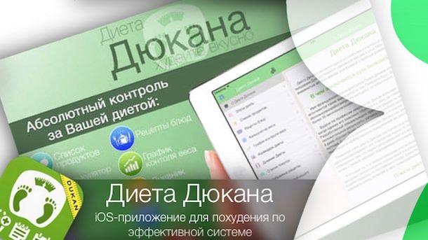 Диета Дюкана - iOS-приложение для похудения по эффективной системе