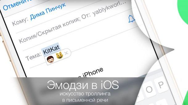 emog-for-ios-apple-gadgett