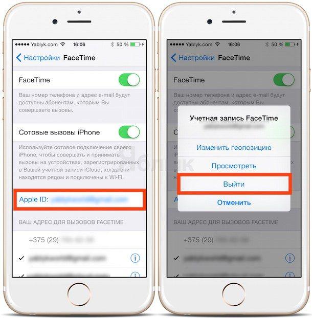 Как выйти из FaceTime на iPhone