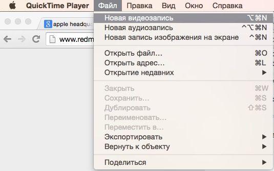 Запись видео Facetime на Mac-1