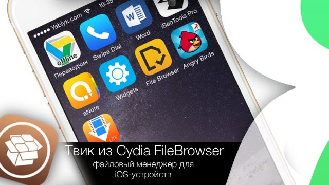 filebrowser-for-iphone-ipad