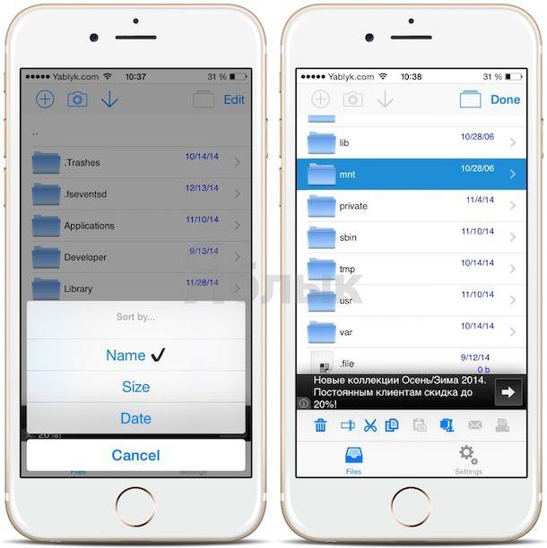 FileBrowser – новый файловый менеджер для iOS-устройств
