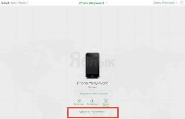 как удалить iPhone или iPad из Apple ID