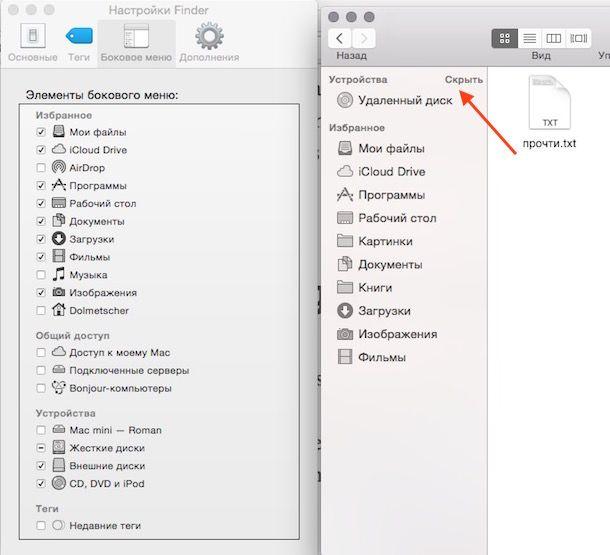 Как работать с боковым меню Finder-7
