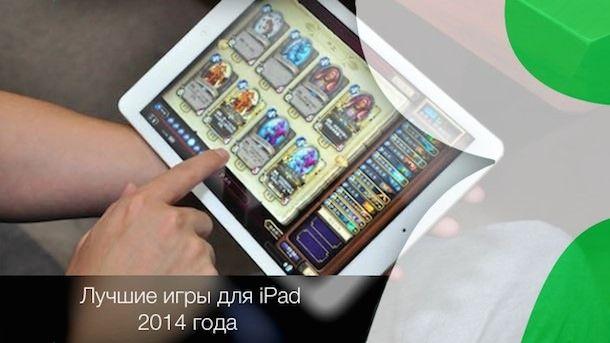 Десятка лучших игр для iPad в 2014-ом