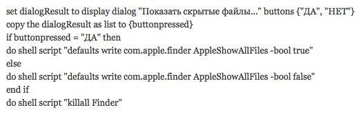 скрытые файлы в OS X