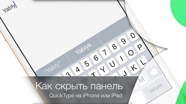 iOS 8: как скрыть панель-подсказчик слов QuickType на iPhone или iPad