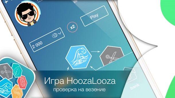 Игра hoozalooza для iphone